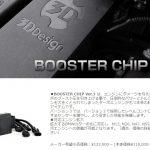 3D_BOOSTER