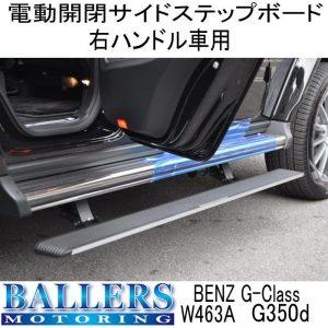 W463A Electric side step board long type RHD