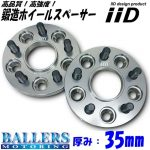 W463A iiD Spacer BHA SERIES 35mm