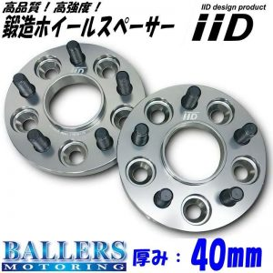 W463A iiD Spacer BHA SERIES 40mm