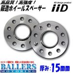W463A iiD Spacer HS SERIES 15mm
