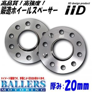 W463A iiD Spacer HS SERIES 20mm