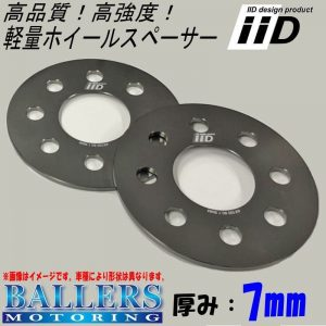 W463A iiD Spacer WS SERIES 7mm