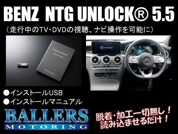 W463A NTG UNLOCK NTG5.5